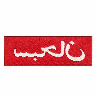 Supreme Arabic Box Logo Embroidered Iron On Patch